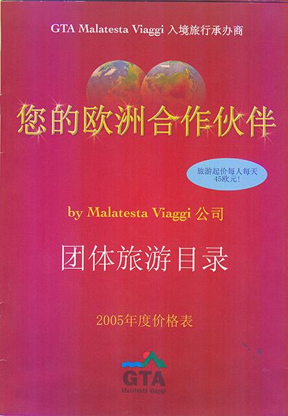 2005-catalogo-cinese-big